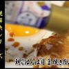 謎解決シリーズ:目玉焼きは「片面焼き」と「両面焼き」どちらが旨いのか?
