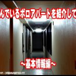私が住んでいるボロアパートを紹介してみる【1】 ~基本情報編~