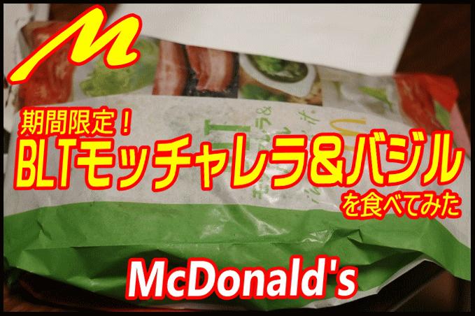 期間限定!マクドナルドの「BLTモッチャレラ&バジル」を食べてみた