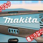 引越しに!充電式電動ドライバーならマキタDF030Dがおススメだ(1万円以下)