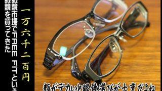 デカい顔にも!眼鏡市場でFREE FiTていう眼鏡を買ってきたので紹介します