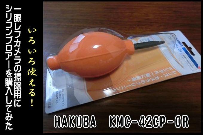 一眼レフカメラの掃除に最適!HAKUBA シリコンブロアー KMC-42CP-ORを買ってみた