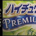 柔らかいけど・・・ハイチュウ プレミアム 白ぶどう味を食べてみた