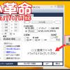 【公式】縮小革命:Windows10対応の無料画像縮小ソフト(フリーソフト)
