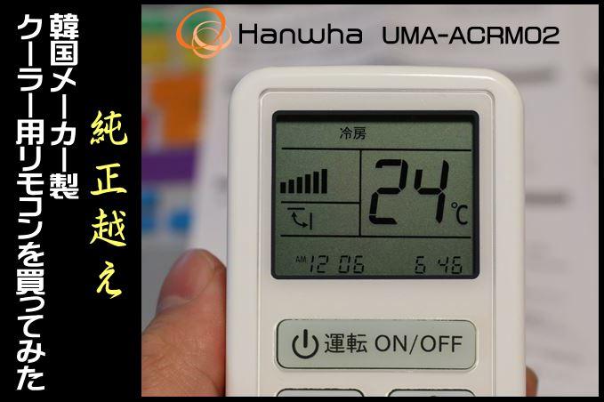 純正超え!韓国製エアコン用リモコン「UMA-ACRM02」を買ってみた
