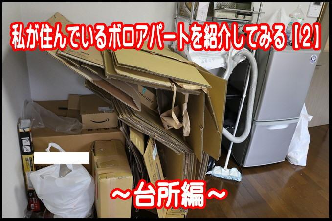 私が住んでいるボロアパートを紹介してみる【2】 ~台所編~