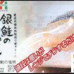 コスパイマイチ!セブンプレミアム 「銀鮭の塩焼」を食べてみた