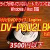 激安!外付けDVDドライブならLogitec LDV-P8U2LBK がおススメだ