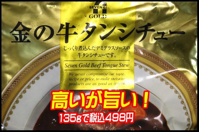 クソ高い!498円もする「セブンゴールド 金の牛タンシチュー」を食べてみた