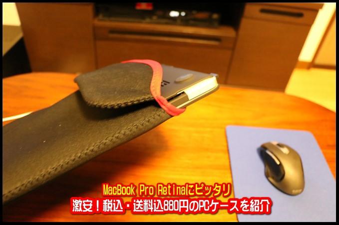 激安!税込880円のMacBook Pro RetinaにピッタリなPCケースを買ってみた