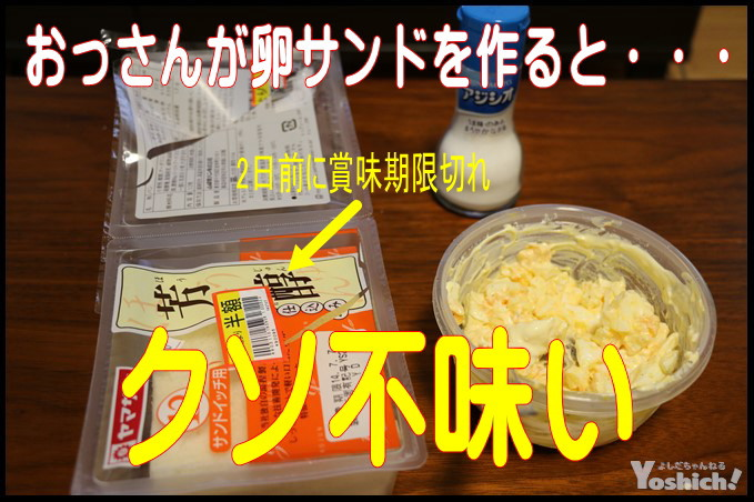 まさかの失敗!おっさんが卵サンドを作るとクソ不味いことが判明