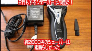 2000円の激安シェーバーで十分!IZUMI IZF-V31を買ってみた