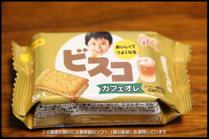 味薄い!41円の「ビスコ カフェオレ味」を食べてみた!
