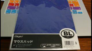 税込254円!激安マウスパッドMUP-TK-1BLを買ってみた