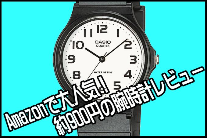 Amazonで大人気!激安腕時計比較。そして900円の激安腕時計レビュー
