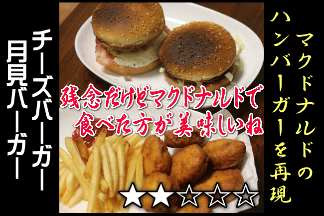 マクドナルドのチーズバーガーと月見バーガーを自作してみた