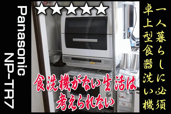 1人暮らしでも食洗器を!Panasonic NP-TR7 長期使用レビュー