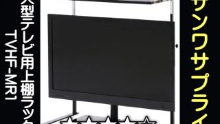 サンワサプライ「高さ調整付き大型テレビ用上棚ラック TVHF-MR1」を買ってみた