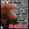 ELECOM MacBook用キーボードカバー PKB-MACB3に買い替えてみた