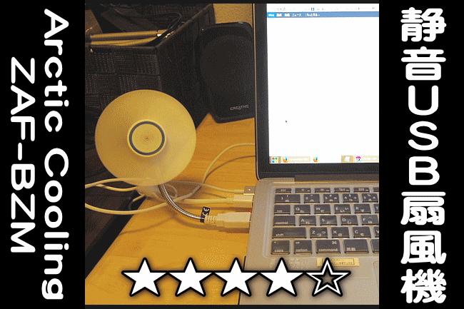 USB扇風機:Arctic Cooling USBファン「ZAF-BZM」 レビュー