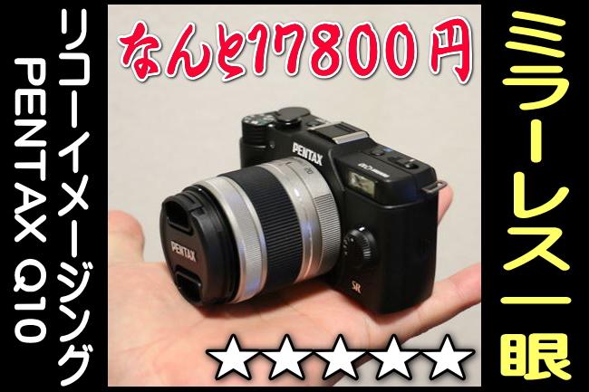 17800円の激安1眼カメラ:ペンタックスQ10 開封レビュー