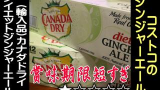 コストコのカナダドライ ダイエットジンジャーエールは賞味期限が短い