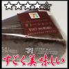 180円!セブンイレブン「生チョコクリームのガトーショコラ」が旨過ぎる