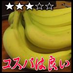 コストコでグアテマラ産バナナ1.3kgを228円で買ってきた
