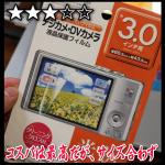ダイソー(100円均一)の液晶保護フィルムをデジカメに貼ってみた