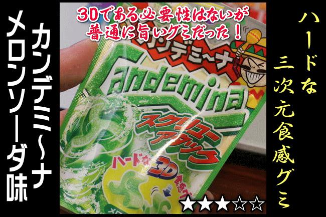 3Dグミ!カンロ「カンデミーナ メロンソーダ味」を食べてみた