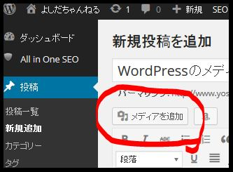 WordPress4で画像を「アップロードできない」「記事への挿入できない」場合の対象方法