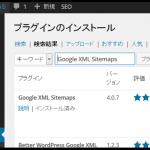 【WordPress】グーグルの検索エンジンに速攻でインデックス(登録)させる方法