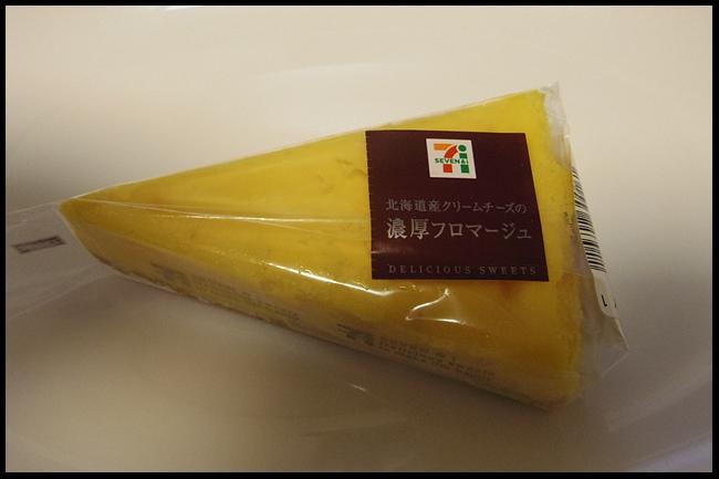 セブンイレブン:北海道産クリームチーズの濃厚フロマージュを食べてみた