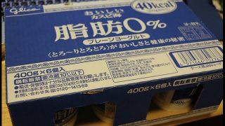コストコでグリコ「おいしいカスピ海 脂肪0% プレーンヨーグルト 400g」を買ってみた