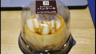 セブンプレミアム「もっちりとしたパンケーキ」がすごく旨いです