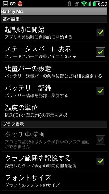 s-dScreenshot_2014-08-26-06-39-47