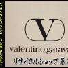 リサイクルショップでVALENTINO GARAVANIのバスタオルを700円で買ってきた