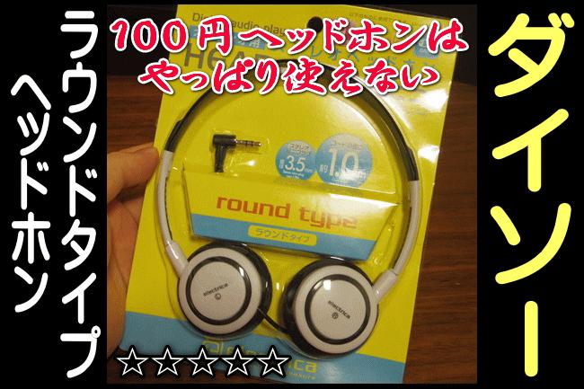 結局最悪!ダイソーで100円ヘッドフォンを買って音質を確かめてみた