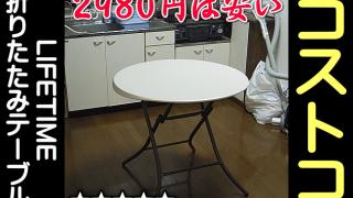 BBQに最適?コストコで2980円の折りたたみテーブルを買ってみた