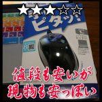 送料込み480円!ELECOM 光学式マウス M-Y4AURBKが安すぎて買ってしまった