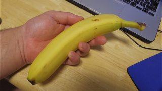 198円に値下げ!コストコでグアテマラ産1.3kg巨大バナナを再び購入!
