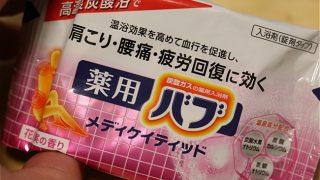 冷え性に最適な入浴剤だ!Kao「メディケイティッド 薬用バブ 花果実の香り」を試してみた