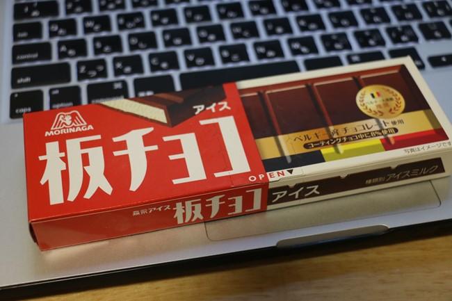 レビュー:森永「板チョコアイス」はチョコ大好きにはたまらない