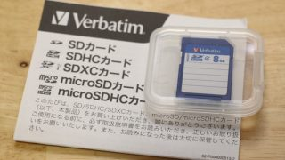 ビックカメラで一番安いVerbatim SDHCカード 8GBを買ってきた