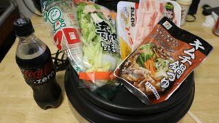 レビュー:セブンプレミアム「キムチ鍋つゆ」は美味しくない