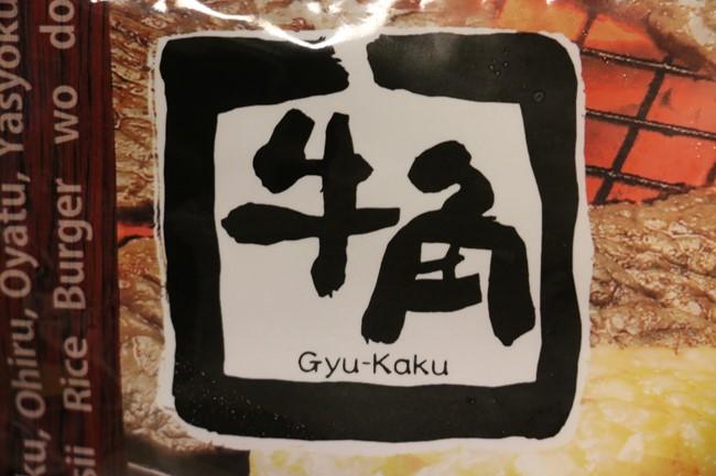 [冷凍食品]牛角:牛カルビライスバーガー 実食レビュー