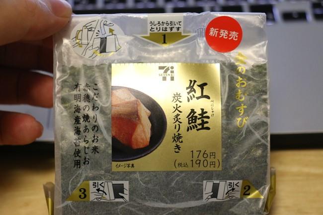 190円もする金のおむすび「紅鮭 炭火炙り」を食べてみた