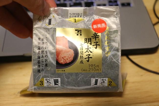 超高級!210円の金のおむすび「辛子明太子」 レビュー