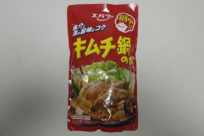 結局のところ、キムチ鍋の素は「エバラ キムチ鍋の素」が最強だ!