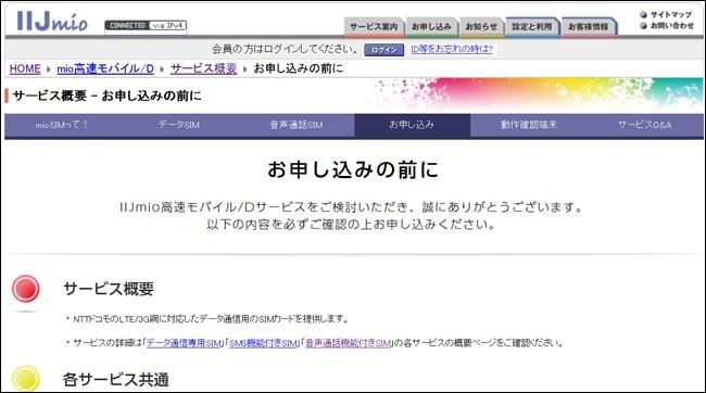格安SIM:ビックシム(BIC SIM)への乗り換え方法[2]~申し込み編~